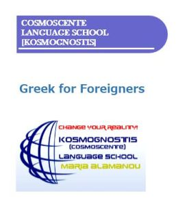 Greek for Foreigners